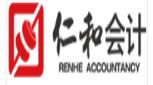天津仁和会计培训学校
