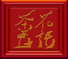 長沙花語茶香培訓學校