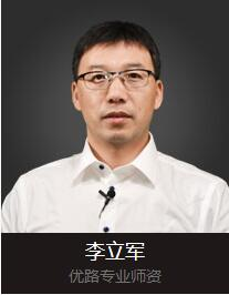 重庆优路二建培训学校-李立军