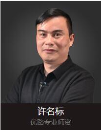 重庆优路二建培训学校-许名标