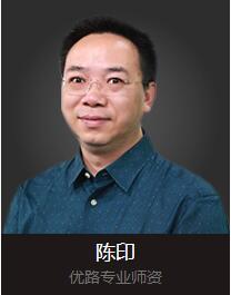 重庆优路二建培训学校-陈印