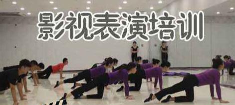 郑州艺考影视表演培训哪家不错呢,郑州影视表演培训班