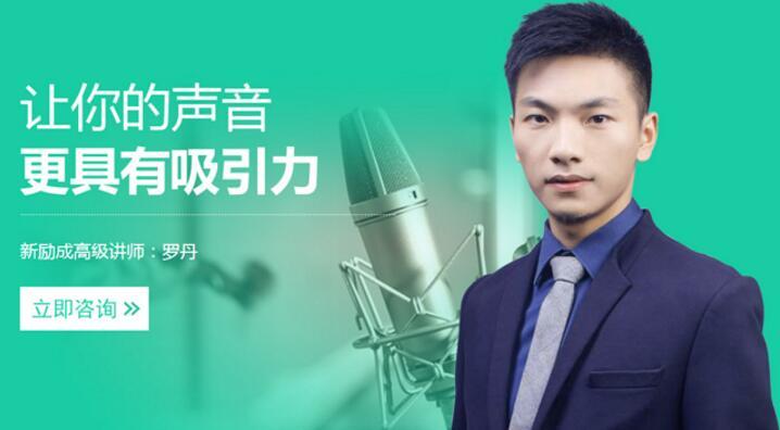 北京哪里有发声技巧方面的培训班