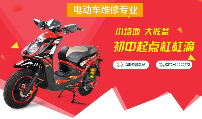郑州发达电动车维修培训学校