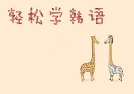 西安新通韩语培训学校