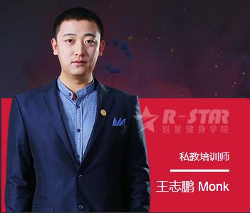 王志鹏 Monk私教培训师