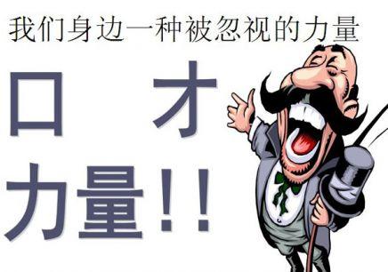 北京海淀区有效果的成人口才班是哪个