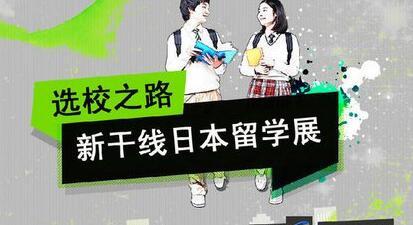 沈阳新干线国际日语