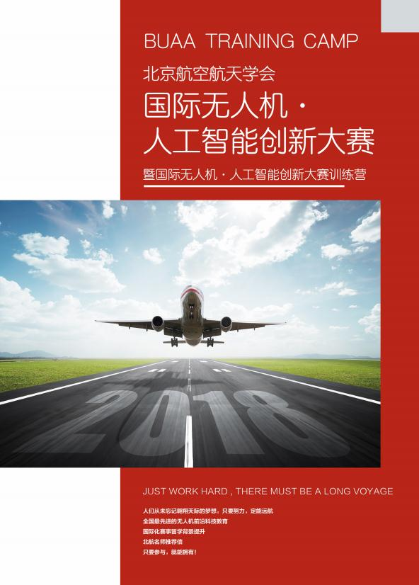 北京无人机培训基地