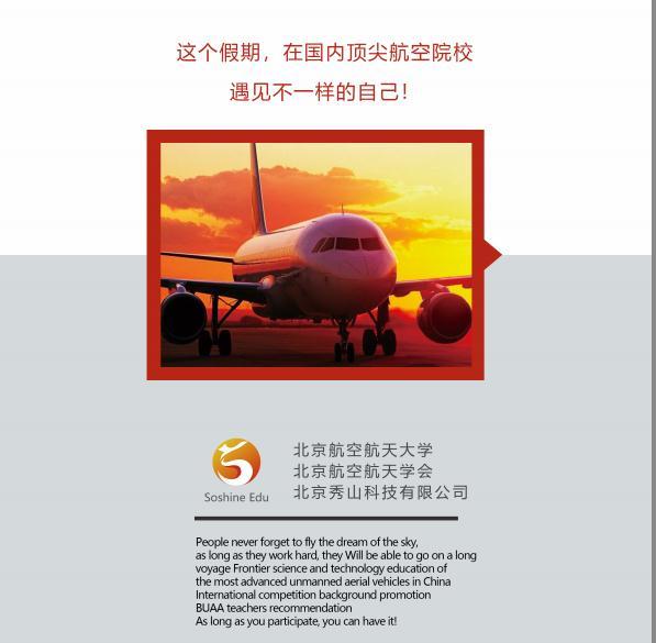 北京青少年无人机培训基地