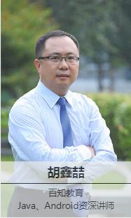 郑州百知教育胡鑫喆