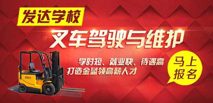 郑州叉车培训学校