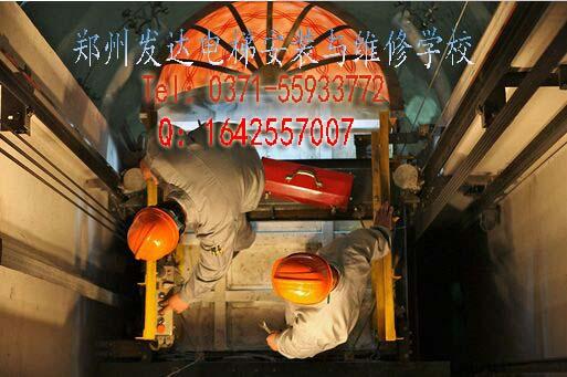 郑州电梯安装维修培训