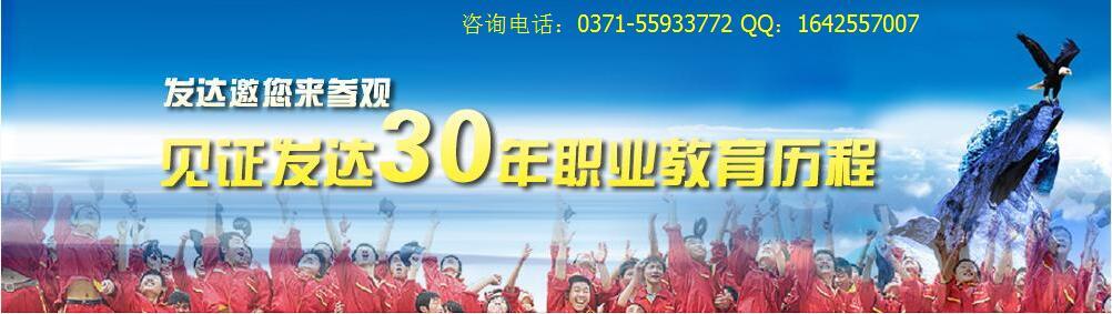 郑州焊工培训学校