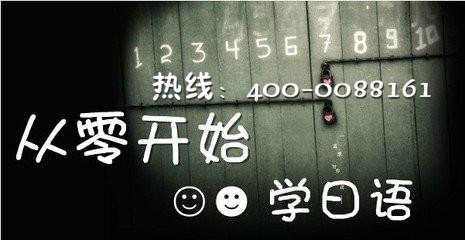 沈陽日語培訓學校