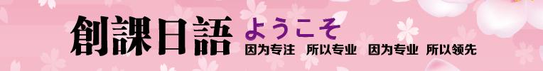 大连创课日语培训班