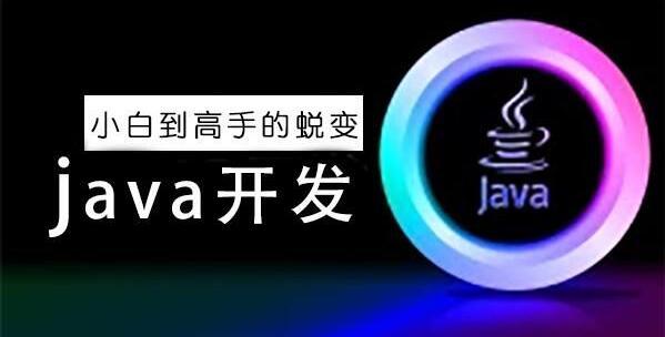 北京兄弟连java培训班