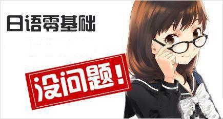北京樱花日语培训班