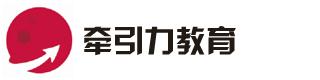 广州牵引力教育IT培训学校