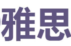 武汉雅思学校