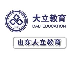 山东大立教育