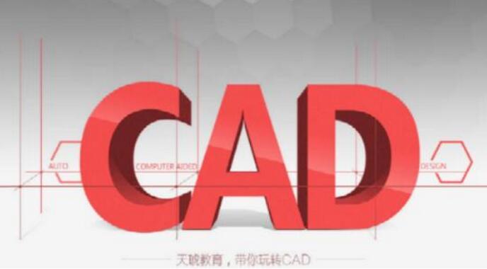 石家庄天琥教育CAD培训班