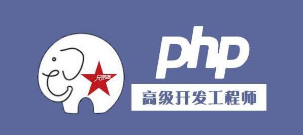石家庄兄弟连PHP培训班
