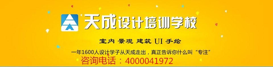 郑州天成室内设计培训班