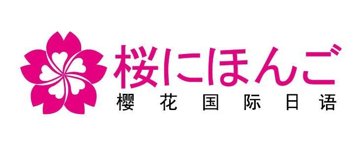 北京櫻花日語培訓班