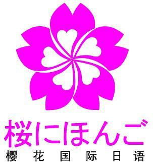 长春樱花日语培训学校