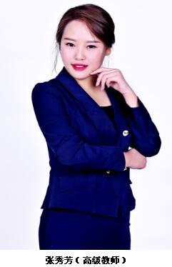 张秀芳(高级教师)