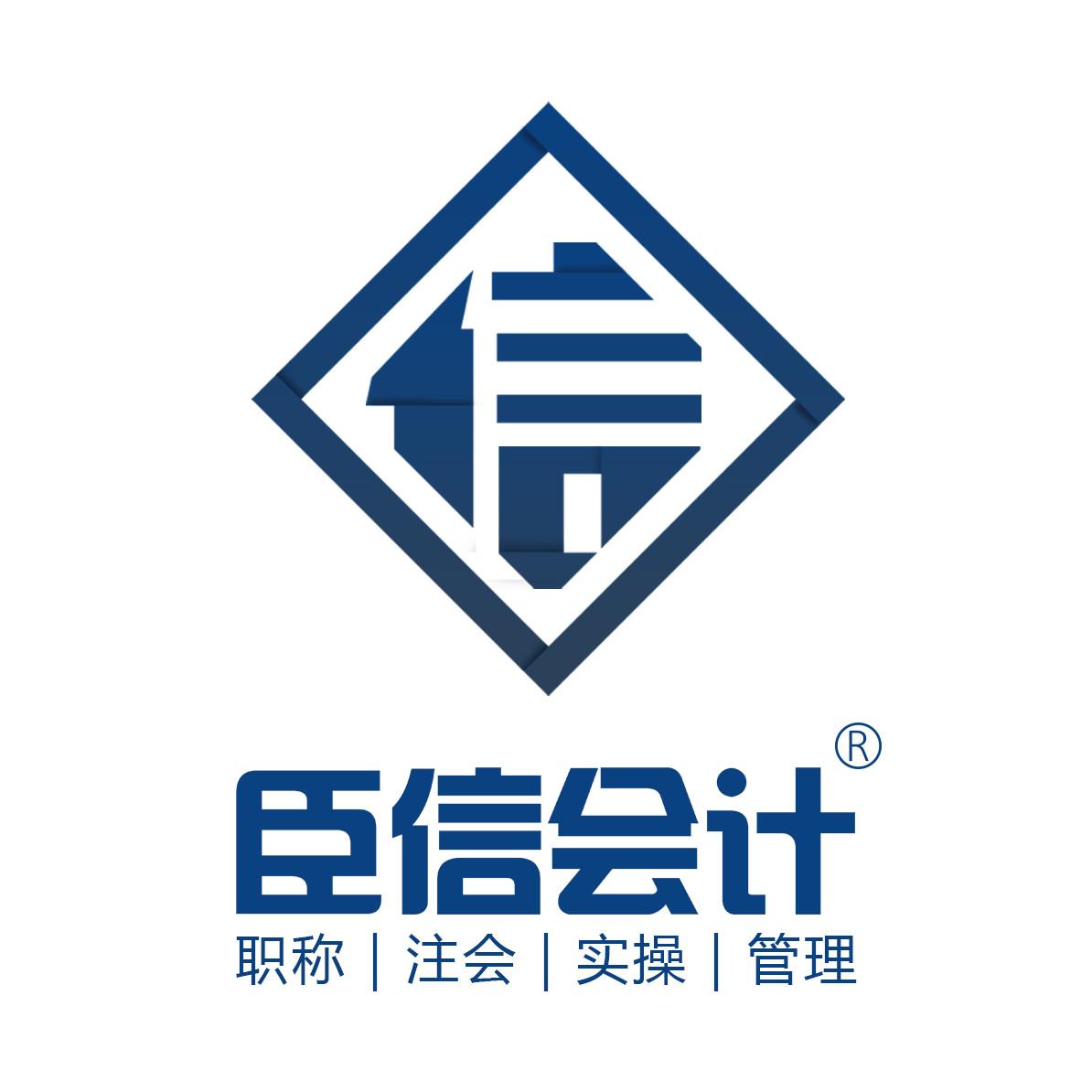 蚌埠臣信会计培训学校