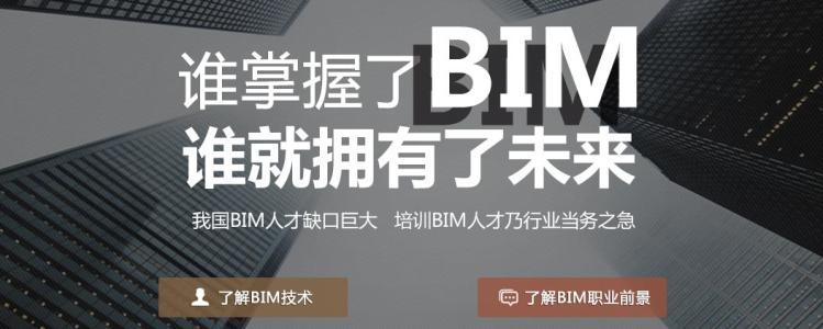 丹东优路BIM课程