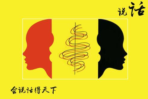 北京海淀区职场当众讲话培训班哪家效果好