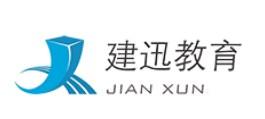 南京建迅教育