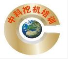 湖南中科挖掘机培训学校