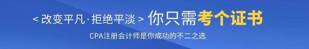 CPA会计培训班