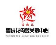 济源雪绒花母婴护理中心