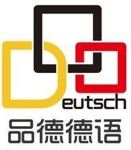 上海品德德语培训学校