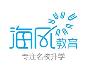 杭州海风教育