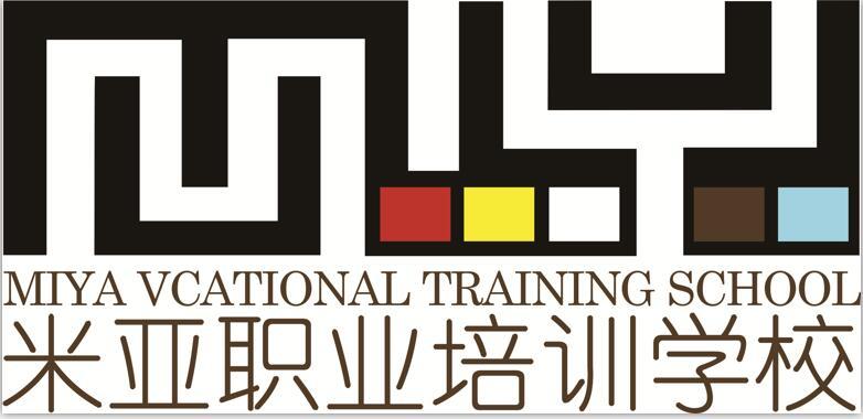 武汉米亚培训学校