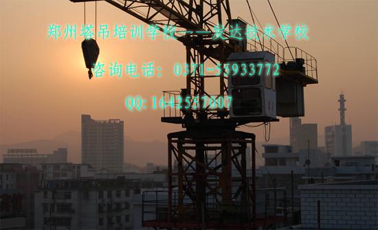 郑州塔吊培训