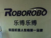 乐博机器人教学环境