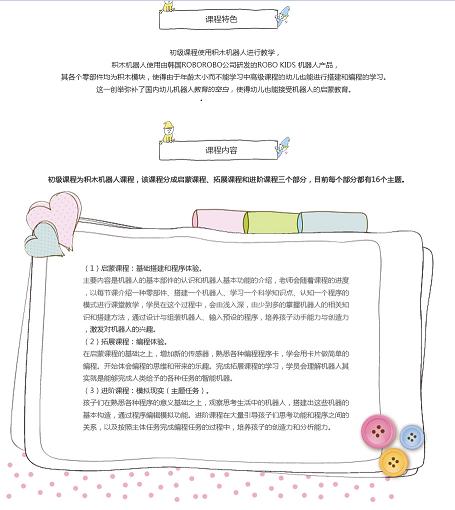 西安乐博智能培训学校