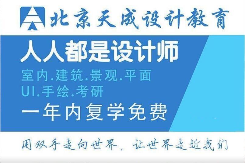 北京天成UI設計培訓學校