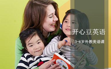 3-6岁外教美语课程