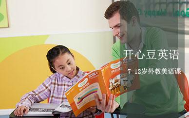 7-12岁外教美语课