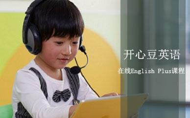 在线English Plus课程
