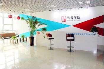 河南青云IT职业培训学校