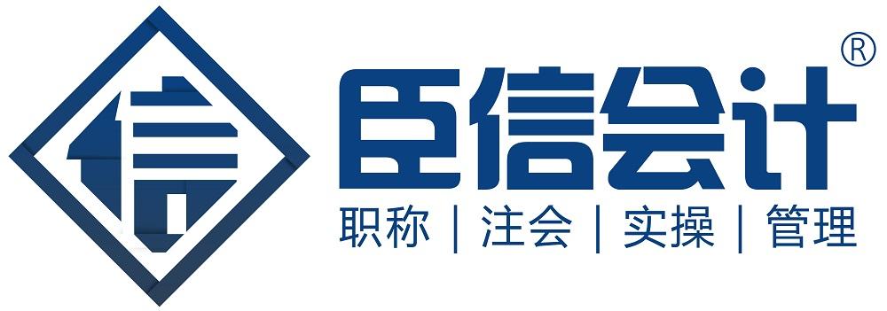 合肥臣信会计培训学校